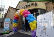 국내 첫 '매입형·협동조합 유치원' 서울서 문 열어…국공립 확충 속도 내나