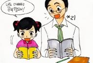 책을 사랑하게 된 딸, 그 비법은?