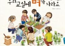 4월 14일 그림 새 책