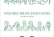 미 언론인이 쓴 한국·핀란드·폴란드 교육의 장단점