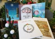 크리스마스 그림책은 산타 썰매를 타고