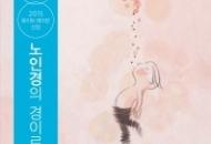 [10월 26일 어린이·청소년 새 책] 위대한 동물원 외