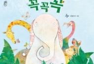 [6월 29일 어린이·청소년 새책] 호랑이의 눈 외