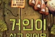 [6월23일 어린이 새책] 코끼리의 기억 외