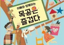 챔챔 가족의 '행복한 요리, 즐거운 목공'
