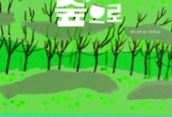 초록숲으로 떠나자, 보물을 찾으러