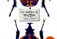 '곤충 왕' 딱정벌레 알고보니 '생태계 왕'