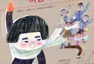 [7월 13일 어린이·청소년 새책] 케첩맨 외.