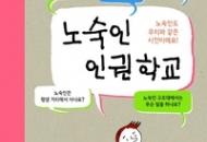 [3월24일 어린이·청소년 새책] 잘 가, 작은 새 외