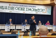 """한유총의 반격 """"유치원 공공성 강화, 경제 자유 침탈 행위"""""""