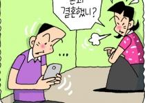 아내는 제가 가족보다 스마트폰을 더 좋아한다고 하는데…