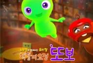 [공연] 책갈피 요정 또보, 뮤지컬로 돌아온다