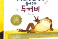 [11월 10일 어린이·청소년 새책] 사소한 소원만 들어주는 두꺼비 외
