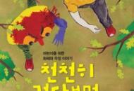 1월 14일 그림 새 책