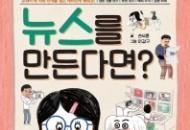 [3월 16일 어린이 새책] 허균, 서울대 가다 외