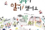 [7월21일 어린이 새책] 칠성이 외.
