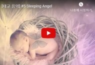 [태교음악] <5> Sleeping Angel